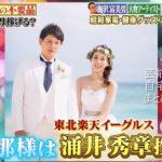 【モデル&野球】押切もえさんと涌井秀章選手の自宅【画像】