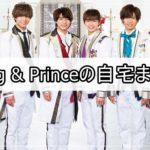 【キンプリ】King & Princeの自宅まとめ【画像】