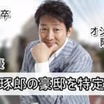 【オシャレな外階段】辰巳琢郎さんの豪邸自宅を特定完了【画像】