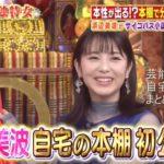 【君の膵臓をたべたい】浜辺美波さんの自宅本棚【画像】