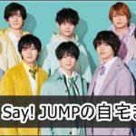 【ジャニーズ】Hey! Say! JUMPの自宅まとめ【画像】