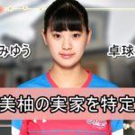 【卓球】長崎美柚選手の実家を特定完了【画像】