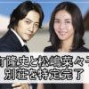 【芸能人夫婦】反町隆史さんと松嶋菜々子さんの豪華別荘を特定完了【画像】