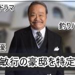 【釣りバカ日誌】西田敏行さんの豪邸自宅を特定完了【画像】