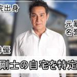 【元暴走族名誉総長】宇梶剛士さんの自宅を特定完了【画像】