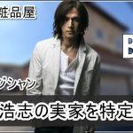 【B'z】稲葉浩志さんの実家を特定完了【画像】