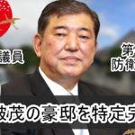 【第4代防衛大臣】石破茂さんの豪邸自宅を特定完了【画像】