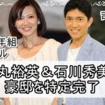 【セレブ】薬丸裕英さんと石川秀美さんの豪邸自宅を特定完了【画像】