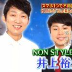 【3LDK】NON STYLE 井上裕介さんの自宅【画像】