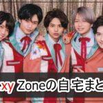 【ジャニーズ】Sexy Zoneの自宅まとめ【画像】