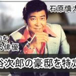 【昭和を代表する俳優】石原裕次郎さんの豪邸自宅を特定完了【画像】