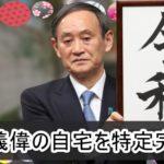 【総理大臣】菅義偉さんの自宅を特定完了【画像】