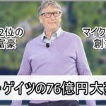 【世界2位の大富豪】ビル・ゲイツさんの76億円大豪邸自宅【画像】