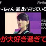 【Nizi大好き】Perfume あ~ちゃんの自宅一部【画像】