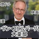【大富豪】スティーヴン・スピルバーグ監督の大豪邸自宅【画像】