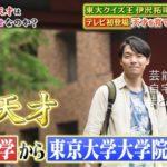 【東大クイズ王】伊沢拓司さんの勉強家自宅【画像】