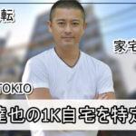 【家宅捜査された】山口達也さんの1K自宅を特定完了【画像】