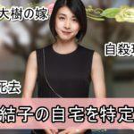 【自殺現場】竹内結子さんの自宅を特定完了【画像】※追記あり