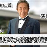 【テニスコート】北島三郎さんの大豪邸自宅を特定完了【画像】