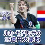 【スーパースター】ルカ・モドリッチ選手の15億円大豪邸自宅【画像】