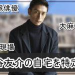 【大麻で逮捕】伊勢谷友介さんの自宅マンションを特定完了【画像】