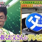 【東大クイズ王】伊沢拓司さんの実家と父親【画像】