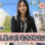 【自殺現場】芦名星さんの自宅を特定完了【画像】