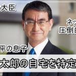 【ネットで大人気】河野太郎さんの自宅を特定完了【画像】