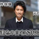【事件現場】山口達也さんの自宅を特定完了【画像】