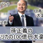 【資産2兆】孫正義さんのアメリカの100億円大豪邸【画像】