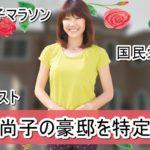 【マラソン金メダリスト】高橋尚子さんの豪邸自宅を特定完了【画像】