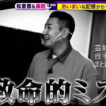 【チョコプラ】チョコレートプラネット 長田庄平さんの元自宅【画像】