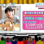【STU48】榊美優さんの10才の時の自宅リビング【画像】