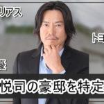 【ミステリアス俳優】豊川悦司さんの豪邸自宅を特定完了【画像】
