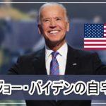 【元アメリカ副大統領】ジョー・バイデンさんの湖の前の自宅【画像】
