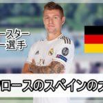 【ドイツのスーパースター】トニ・クロース選手のスペインの大豪邸【画像】