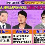 【成り上がり】宮迫博之さんと宮川大輔さんと木村祐一さんの旧自宅マンション【画像】