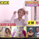 【キングベッド】梅宮アンナさんの新居自宅【画像】