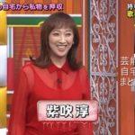 【元宝塚トップスター】紫吹淳さんの豪華な自宅一部【画像】