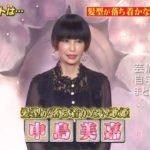 【エリンギ型の照明】中島美嘉さんの自宅一部【画像】