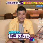 【日本14位の大富豪】前澤友作さんの超高級マンション自宅【画像】