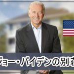 【大統領候補】ジョー・バイデンさんの別荘【画像】