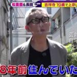 【女人禁制】松重豊さんの19才の時に住んでいた自宅【画像】