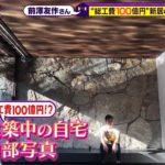 【総工費100億円】前澤友作さんの建築中の自宅内部【画像】