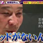 【成り上がり】前澤友作さんの歴代自宅【画像】