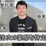 【司会者】加藤浩次さんの豪邸自宅を特定完了【画像】