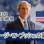 【第43代アメリカ大統領】ジョージ・W・ブッシュさんの豪邸自宅【画像】