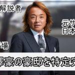 【元サッカー日本代表】北澤豪さんの豪邸自宅を特定完了【画像】