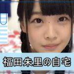 【STU48】福田朱里さんの自宅【画像】