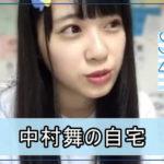 【STU48】中村舞さんの自宅【画像】